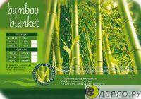 Правильный уход за бамбуковым одеялом